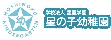 学校法人 星置学園 星の子幼稚園(ほしおきガーデン・いなほガーデン)